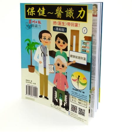 Healthcare Easily (chinese Edition) Issn 2710-6411
