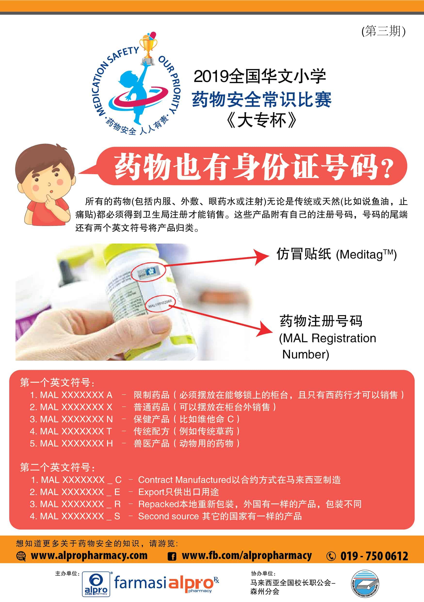 2019 全国华文小学《药物安全常识比赛》