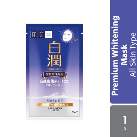Hada Labo Premium Whitening Mask 1s