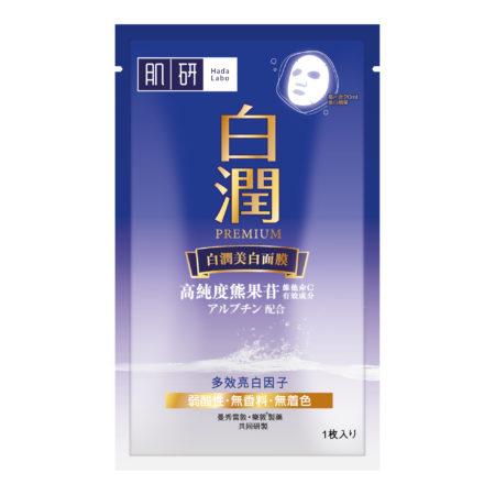 Hadalabo Premium Whitening Mask 1s