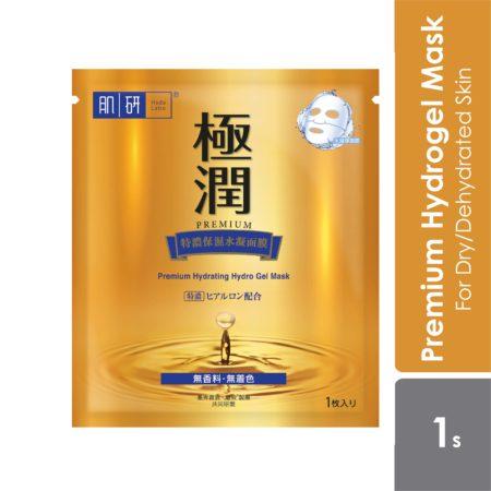 Hada Labo Premium Hydrating Hydrogel Mask 1s