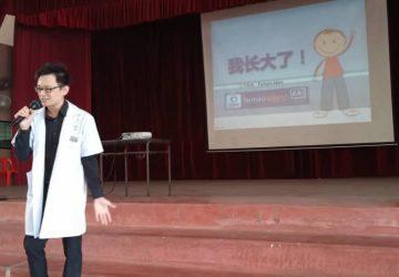 线上校园讲座 E-School Talk